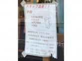 犬猫倶楽部ウィズ 桜木店