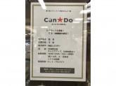 Can Do(キャンドゥ) サンポップマチヤ店