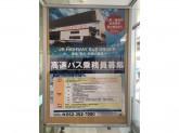 JR東海バス 名古屋旅行センター