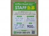Plus Heart(プラスハート) イオンタウン有松店