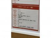 いきなりステーキ アリオ亀有店