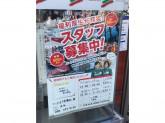 セブン-イレブン さいたま大栄橋西店