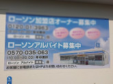 ローソン 堺浜寺南店