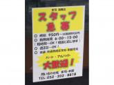 米屋の手づくりおにぎり多司 鶴舞店