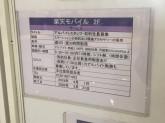 楽天モバイル 鶴舞 イオンタウン千種店