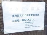 文山建設(株)