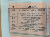 EMODA(エモダ) 名古屋近鉄パッセ店