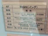 INGNI(イング) 近鉄パッセ店