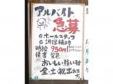 卸や 肉八(にくはち) 太田川店