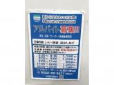 ファミリーマート 太田川駅店