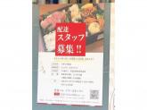 洋食バル Doors Kitchen(ドアーズキッチン)