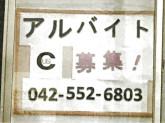 株式会社USC 事務所