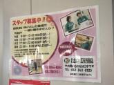 セブン-イレブン 名古屋中区役所前店