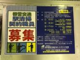 東京都営交通協力会(赤羽橋駅)