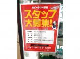 ホビーランドぽち 神戸店