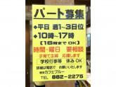 カフェブルー 六甲店