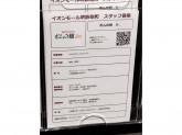 ポムの樹Jr イオンモール堺鉄炮町店