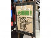 スーパーオートバックス 43道意店