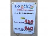 シティーマートアカシヤ JR西宮駅前店