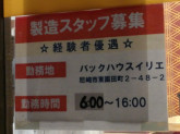 back haus IRIE(バックハウスイリエ) 園田本店