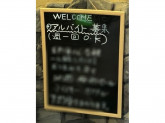 Toshiki's Bar(トシキバー)