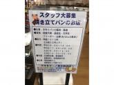 マルセリーノ 足立新田店