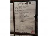 B&M Delicatessen(ビーエム デリカテッセン) ビーンズ阿佐ヶ谷店