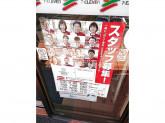 セブン-イレブン 立川羽衣町3丁目店