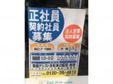 らくりん館 成城駅前店