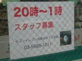 セブン-イレブン 台東谷中7丁目店