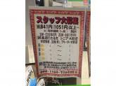 ファミリーマートRJRプレシア博多駅前店
