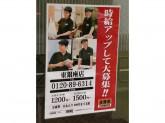 吉野家 東銀座店