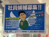 セブン-イレブン 高島平駅前店