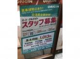 キッチンオリジン 西小山店