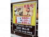COCO'S(ココス) 狭山店