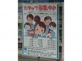 ローソン 徳丸六丁目店