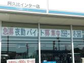 ファミリーマート 阿久比インター店
