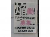 串焼き蔵 焔(ほむら) 志村坂上店