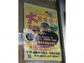 ヤマト運輸 大阪西本町1丁目センター