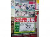 スギドラッグ 稲沢東店
