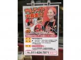 美唄焼鳥・惣菜 炎(えん) ラフィラB2店