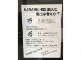 麺場HANAMICHI 新栄店