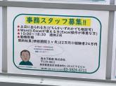 真永不動産(株)
