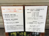 十季舎 惣菜 学芸大学