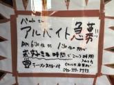 ラーメン五ノ神