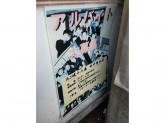 たこ焼 十八番 西中島本店