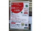 セブン-イレブン 大阪西中島6丁目店