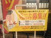 ジョリーパスタ 三重川越店