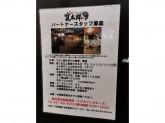 寛太郎 新鎌ヶ谷駅店