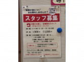 マジックミシン鎌ヶ谷店